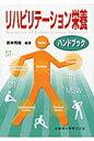 リハビリテ-ション栄養ハンドブック   /医歯薬出版/若林秀隆