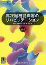 高次脳機能障害のリハビリテーション   Ver.3/医歯薬出版/武田克彦