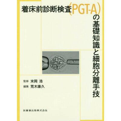 着床前診断検査(PGT-A)の基礎知識と細胞分離手技   /医歯薬出版/末岡浩