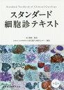 スタンダード細胞診テキスト   第4版/医歯薬出版/水口國雄