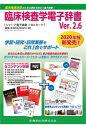 臨床検査学電子辞書 Ver.2.6
