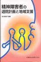 精神障害者の退院計画と地域支援   /医歯薬出版/田中美恵子(看護学)