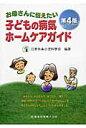 お母さんに伝えたい子どもの病気ホ-ムケアガイド   第4版/医歯薬出版/日本外来小児科学会