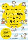 ママ&パパにつたえたい子どもの病気ホームケアガイド   第5版/医歯薬出版/日本外来小児科学会