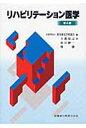 リハビリテ-ション医学   第4版/医歯薬出版/土肥信之