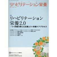 リハビリテーション栄養  Vol.1 No.1(2017 /日本リハビリテ-ション栄養学会/日本リハビリテーション栄養学会