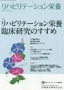 リハビリテーション栄養  Vol.3 No.1(2019 /日本リハビリテ-ション栄養学会/日本リハビリテーション栄養学会