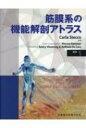 筋膜系の機能解剖アトラス   /医歯薬出版/カーラ・ステコ