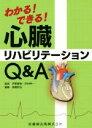 わかる!できる!心臓リハビリテーションQ&A   /医歯薬出版/伊東春樹