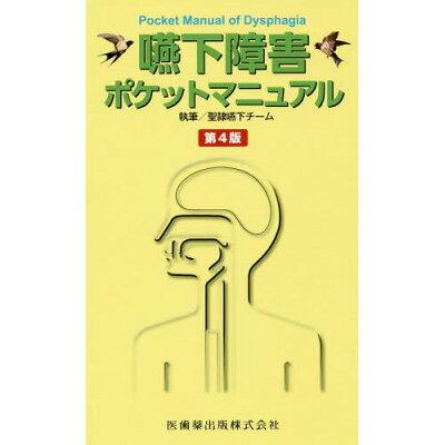 嚥下障害ポケットマニュアル   第4版/医歯薬出版/聖隷嚥下チーム