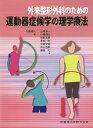 外来整形外科のための運動器症候学の理学療法   /医歯薬出版/小関博久