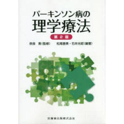 パーキンソン病の理学療法   第2版/医歯薬出版/奈良勲