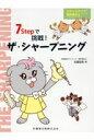 ステップアップ歯科衛生士7Stepで挑戦!ザ・シャープニング   /医歯薬出版/佐藤昌美