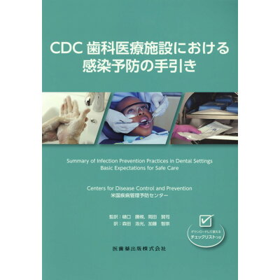 CDC歯科医療施設における感染予防の手引き   /医歯薬出版/米国疾病管理予防センター