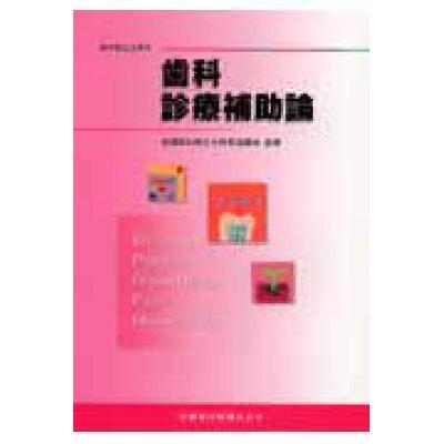 歯科診療補助論   /医歯薬出版/可児徳子