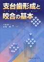 支台歯形成と咬合の基本   /医歯薬出版/小林賢一