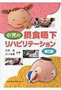 小児の摂食嚥下リハビリテ-ション   第2版/医歯薬出版/田角勝