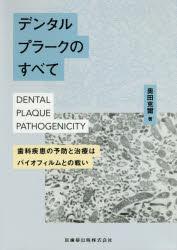 出版 医 歯 薬