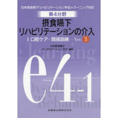 摂食嚥下リハビリテーションの介入  1 Ver.3/医歯薬出版/日本摂食嚥下リハビリテーション学会