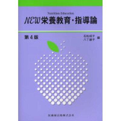 New栄養教育・指導論   /医歯薬出版/石松成子