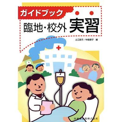 ガイドブック臨地・校外実習   /医歯薬出版/土江節子