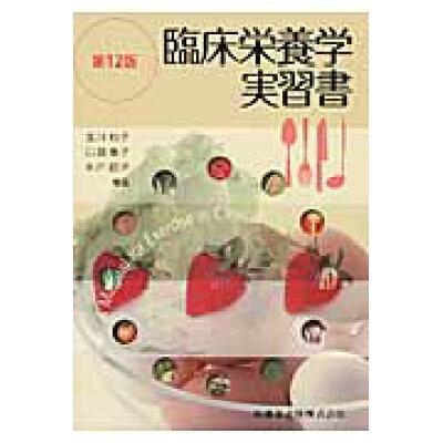 臨床栄養学実習書   第12版(補訂版/医歯薬出版/玉川和子