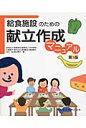 給食施設のための献立作成マニュアル   第9版/医歯薬出版/冨田教代