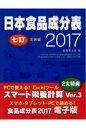 日本食品成分表2017   七訂/医歯薬出版/医歯薬出版