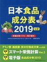 日本食品成分表2019 栄養計算ソフト・電子版付  七訂/医歯薬出版/医歯薬出版