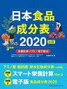 日本食品成分表2020 栄養計算ソフト・電子版付  七訂/医歯薬出版/医歯薬出版
