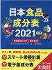 日本食品成分表2021 八訂 栄養計算ソフト・電子版付