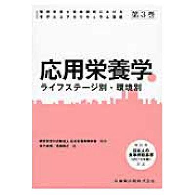 応用栄養学 ライフステ-ジ別・環境別  補訂版/医歯薬出版/木戸康博