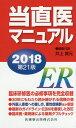 当直医マニュアル  2018 /医歯薬出版/井上賀元