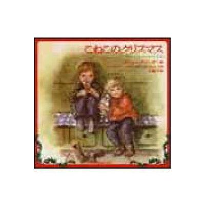 こねこのクリスマス   /いのちのことば社/タ-シャ・テュ-ダ-