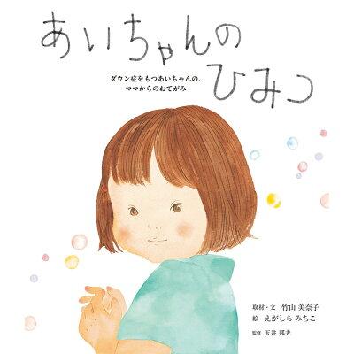 あいちゃんのひみつ ダウン症をもつあいちゃんの、ママからのおてがみ  /岩崎書店/竹山美奈子