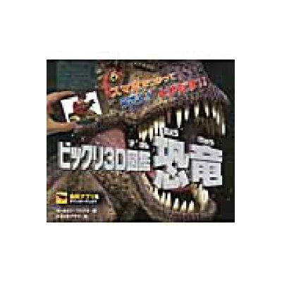 ビックリ3D図鑑恐竜 スマホをつかってうごく!とびだす!!  /岩崎書店/カ-ルトン・ブックス
