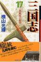 三国志  第17巻 /潮出版社/横山光輝