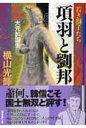 項羽と劉邦  第5巻 /潮出版社/横山光輝