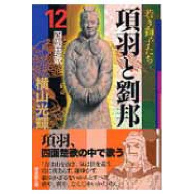 項羽と劉邦  第12巻 /潮出版社/横山光輝