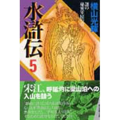 水滸伝  第5巻(謎の秘密軍団の巻) /潮出版社/横山光輝
