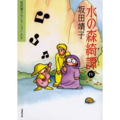水の森綺譚  4 /潮出版社/坂田靖子