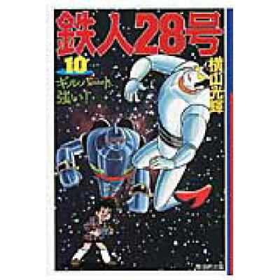 鉄人28号  第10巻 /潮出版社/横山光輝