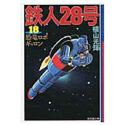 鉄人28号  第18巻 /潮出版社/横山光輝