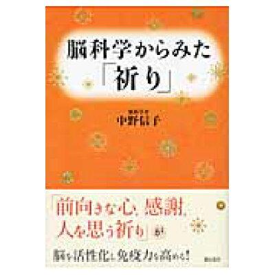 脳科学からみた「祈り」   /潮出版社/中野信子
