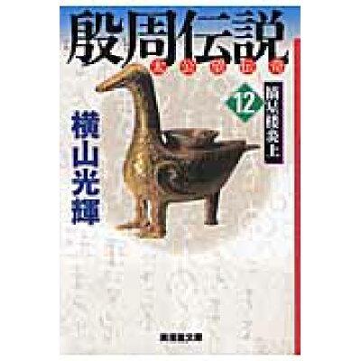 殷周伝説 太公望伝奇 12 /潮出版社/横山光輝