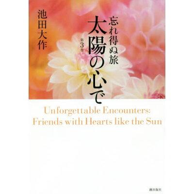 忘れ得ぬ旅太陽の心で  第3巻 /潮出版社/池田大作
