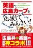 英語で広島カープを応援してみんさい!   /潮出版社/シャノン・ヒギンス