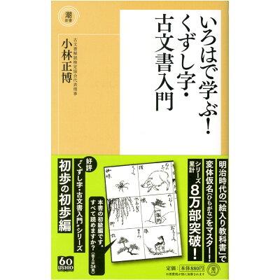 いろはで学ぶ!くずし字・古文書入門   /潮出版社/小林正博