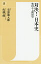 対決!日本史 戦国から鎖国篇  /潮出版社/安部龍太郎