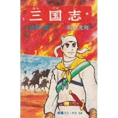 三国志(全60巻セット)   /潮出版社/横山光輝